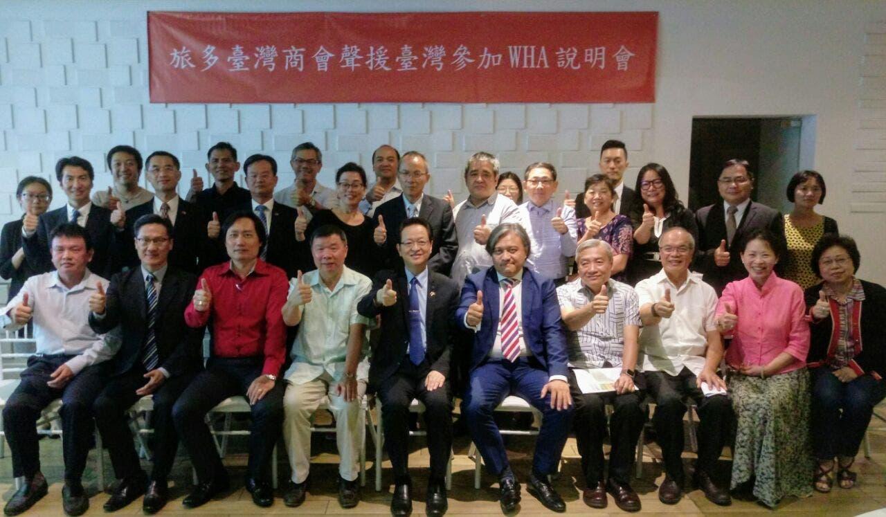 Taiwán busca apoyo para participar en la Asamblea Mundial de la Salud 2018